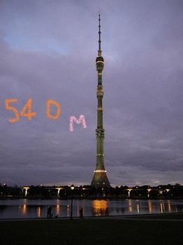 オスタンキノタワー.jpg